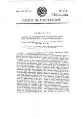 Прибор для автоматического регулирования длины дуги и подачи электрода при дуговой электросварке (патент 5709)