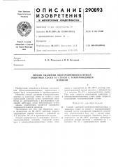 Способ удаления электролюминесцентных защитных слоев со стекол с токопроводящейпленкой (патент 290893)