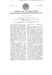 Прибор для сортировки монет (патент 4034)