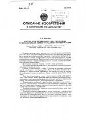 Способ трехстрочного посева с ленточным прикатыванием и устройство для осуществления этого способа (патент 119386)