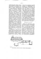 Аппарат для обогащения тонко измельченных углей (патент 6281)