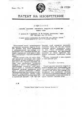 Способ удаления смолистых веществ из водной вытяжки опия (патент 17220)