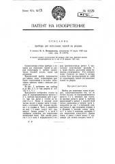 Прибор для испытания тканей на разрыв (патент 8229)