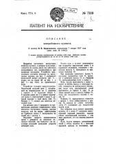 Центробежный пулемет (патент 7109)