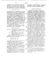 Цифровой измеритель параметров одиночных электрических импульсов (патент 898330)