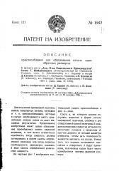 Приспособление для образования капель однообразных размеров (патент 1682)