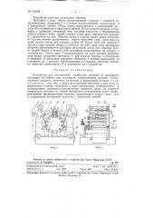 Устройство для изготовления колбасных оболочек из целлофана (патент 123422)