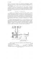 Привод для кривошипных кузнечно-прессовых машин (патент 121660)