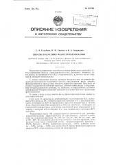 Способ получения фенилтрихлорсилана (патент 121793)