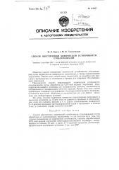 Способ обеспечения химической устойчивости стеклоизделий (патент 118957)