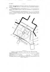 Пылеуловитель для сбоечно-буровых машин (патент 123119)