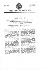 Способ получения рельефных изображений на экране, рассматриваемых невооруженным глазом (патент 2679)