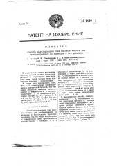 Способ модулирования тока высокой частоты для телефонирования по проводам и без проводов (патент 1440)