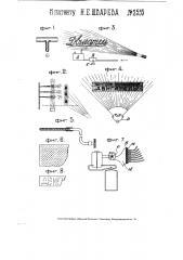 Устройство для получения рекламных надписей при помощи освещаемых сбоку струй пара, дыма или жидкости (патент 2555)