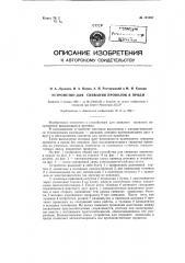 Устройство для свивания проволок в пряди (патент 121057)