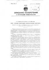 Плуг горный, оборотный, однобороздный, навесной (патент 119381)