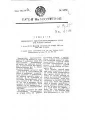 Направляющее приспособление для ударного рельса при разгонке зазоров (патент 5350)