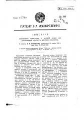 Телефонная трансляция с местной цепью для уничтожения обратного действия микрофона (патент 348)