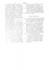 Устройство для натяжения листовой обшивки (патент 898018)
