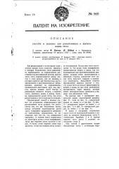 Способ и машина для раскатывания и вытягивания теста (патент 969)