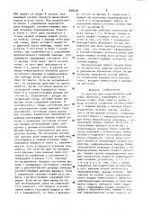 Устройство для моделирования цифровых объектов (патент 898438)