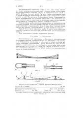 Приспособление для образования в бетонных и железобетонных конструкциях каналов (патент 122275)