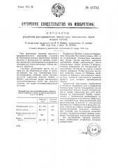 Устройство для определения температуры насыщенных паров жидких топлив (патент 45751)