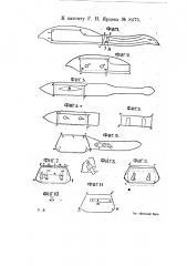 Державка для клинков безопасных бритв при использовании этих клинков для других надобностей помимо бритья (патент 8475)