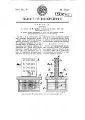 Реостат (патент 5838)