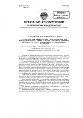 Устройство для объединения контрольника для контролирования правильности пробивок счетных перфокарт с десятиклавишной суммирующей машиной (патент 123772)