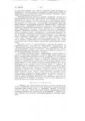 Машина для вязки бунтов проволоки и пакетов сортового металла (патент 129160)