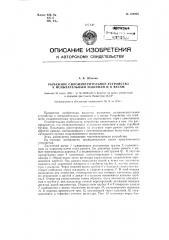 Рычажное силоизмерительное устройство к испытательным машинам и к весам (патент 122909)