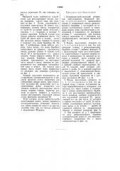 Непрерывно действующий аппарат для приготовления бумажной массы (патент 41832)