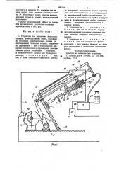 Устройство для наполнения жидкостью сосудов (патент 897244)