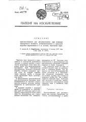 Приспособление для регулирования при помощи поворотных заслонок, устанавливаемых в дымовой коробке паровозных и т.п. котлов, перегрева пара (патент 6148)