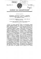 Раздвижной паровозный золотник с поршнями, перемещающимися вдоль скалки, и с упорными для них шайбами на скалке (патент 6792)