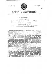 Резцовая державка (патент 6876)