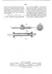 Способ гуммирования труб (патент 292833)