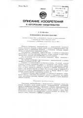 Поводковое приспособление (патент 119415)