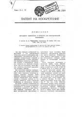 Катодный приемник в аппарате для электрической телескопии (патент 3510)