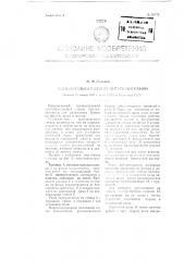 Горизонтальный ленточнопильный станок (патент 90779)