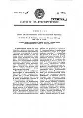 Станок для изготовления цементно-песочной черепицы (патент 7703)