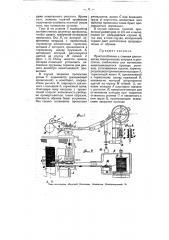 Приспособление к станкам для намотки электрических катушек и реостатов (патент 7765)