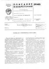 Привод для вращающихся узлов л^ашин (патент 291485)