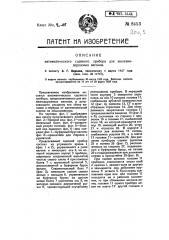 Автоматический сцепной прибор для железнодорожных вагонов (патент 8453)