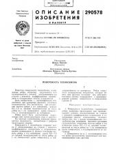Поверхность теплообмена (патент 290578)