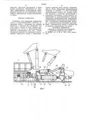 Устройство для соединения гидросистем тягача и транспортируемого средства (патент 897596)