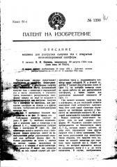Машина для разгрузки сыпучих тел с открытых железнодорожных платформ (патент 1398)