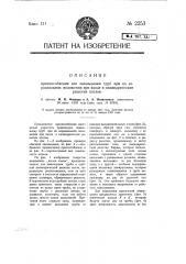 Приспособление для завальцовки труб при их нерадикальном положении при входе в цилиндрические решетки котлов (патент 2253)