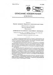 Компрессор из упругого эластичного материала (патент 122998)